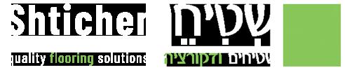 פרקטים – א.א.ג שטיחן